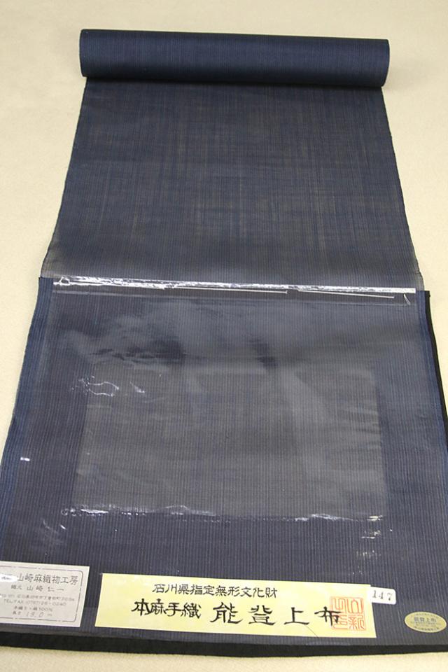 石川県指定無形文化財 本麻手織 能登上布 麻100% オーダー仕立付き 紺 極細縞