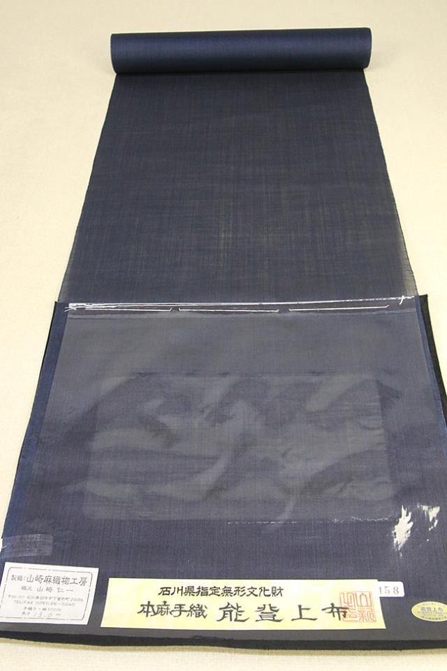 石川県指定無形文化財 本麻手織 能登上布 麻100% オーダー仕立付き 紺 無地