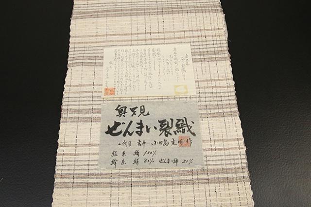 【アウトレット商品】ぜんまい裂織 八寸名古屋帯 お仕立て付き アイボリー