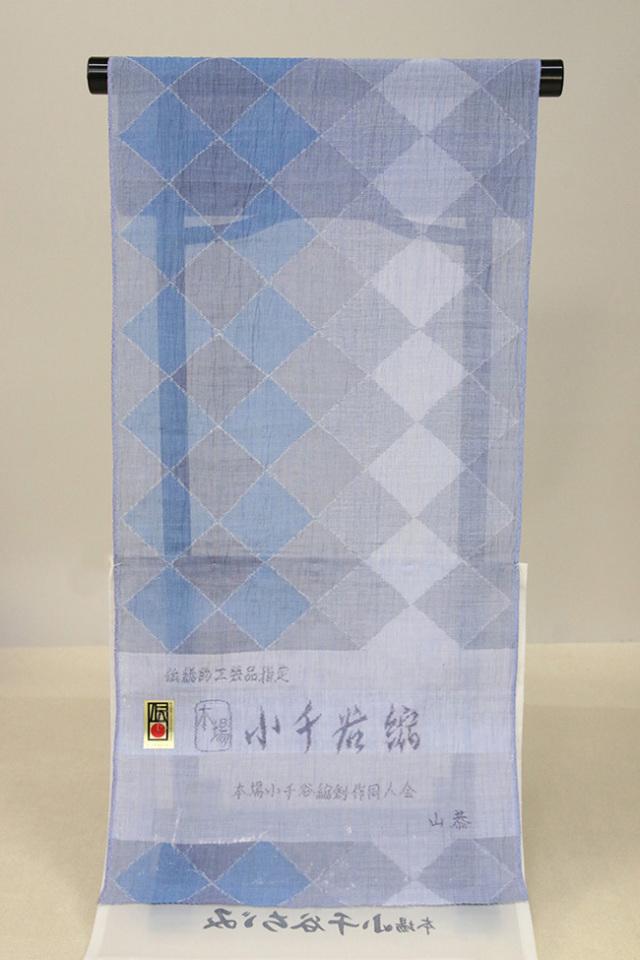 夏着物 小千谷ちぢみ 山恭織物 伝統的工芸品 楊柳 オーダー仕立て付き 菱形 青灰