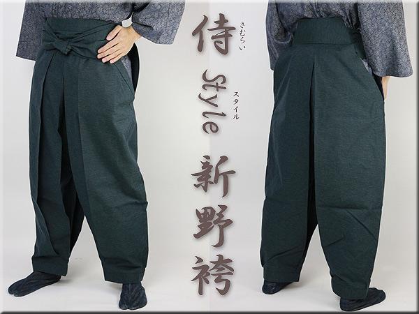 新野袴☆単品☆三河木綿 選べる4種類 当店オリジナルでオーダー仕立て付き ◆男女兼用◆