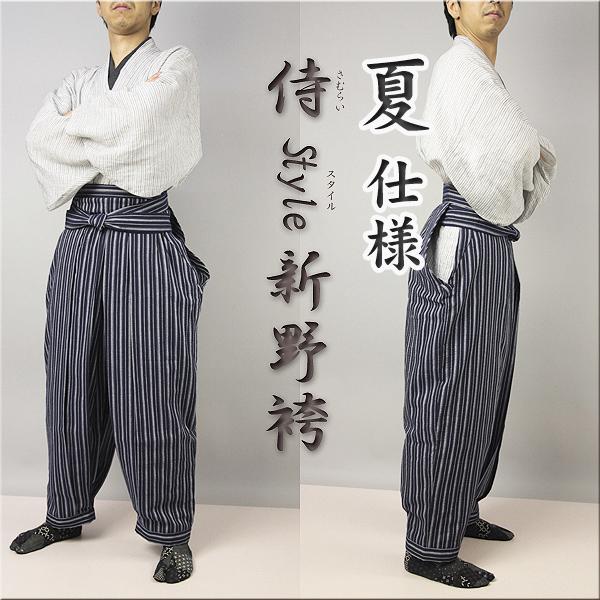 新野袴 夏用☆単品☆阿波しじら織り 貴方ピッタリサイズにオーダー仕立て付きで作務衣よりもかっこいい!