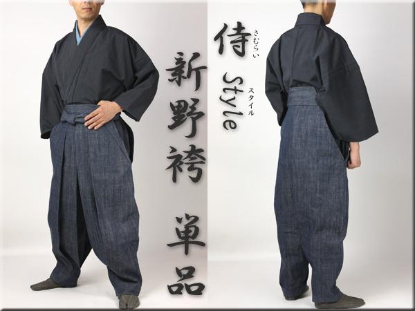新野袴デニム☆単品☆オーダー仕立て付き 貴方ピッタリサイズで作務衣よりもかっこいい! 男女兼用