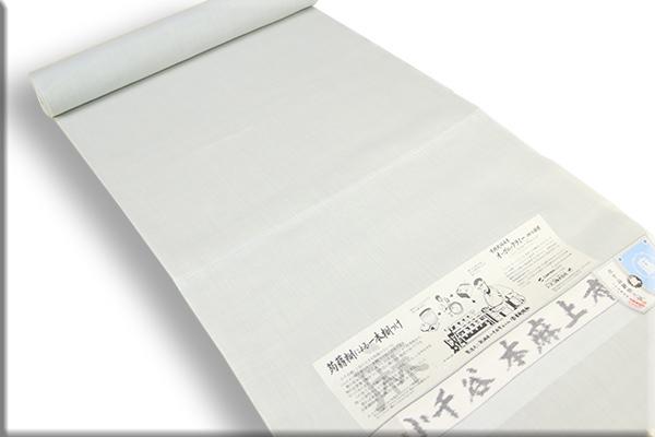 小千谷 本麻長襦袢 オーダー仕立付き! 麻100% 吉新織物 グレー126 キングサイズ 広幅 男女兼用