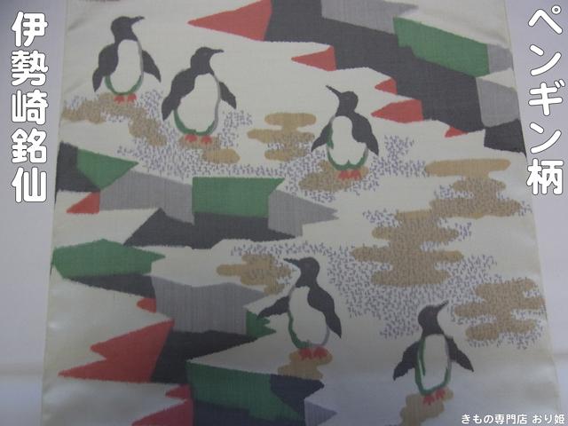伊勢崎銘仙・ペンギン柄