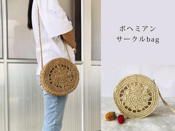 <在庫限り/再販無し>【SUMMER編みバッグ】ボヘミアン・サークルbag(2色)