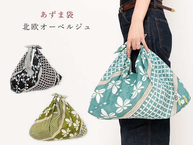 <UTA雅楽>ニッポンのエコbag - あずま袋 北欧オーベルジュ(3色)