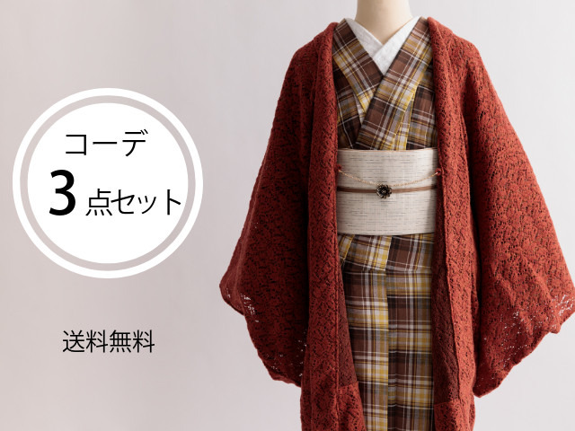 【着物コーデ3点セット】赤煉瓦の町並みを一緒に-羽織コーデセット(送料無料・羽織紐付き)