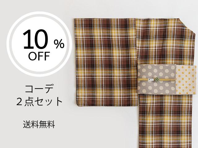 【着物コーデ2点セット】菜の花 POP 半幅帯コーデ(Basic&フリーサイズ)