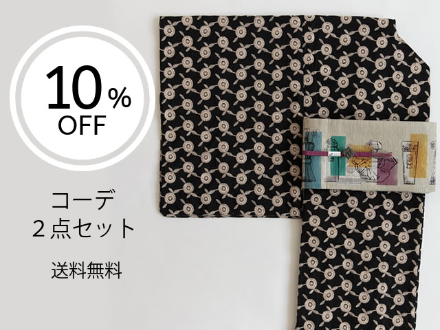 【着物コーデ2点セット】陽だまりの花畑-漆黒ベージュxパフュームボトル半幅帯(Basic&フリーサイズ)