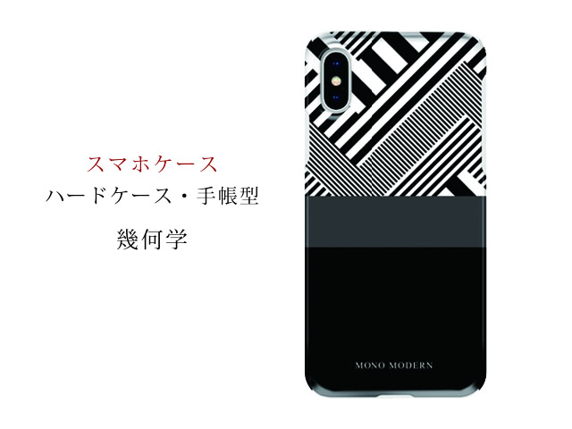 【スマホケース】MONO MODERN - 幾何学(iphone/Android・ハードケース/手帳型・お届けまで2週間前後)