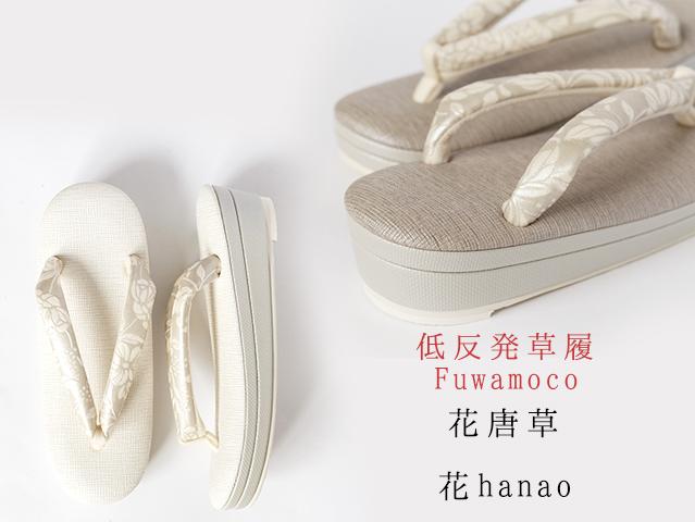 【低反発草履】Fuwamoco花唐草-花hanao(2色・M/L)