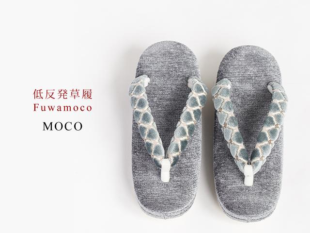<在庫限り/再販無し>冬のほっこり、低反発草履Fuwamoco-MOCO