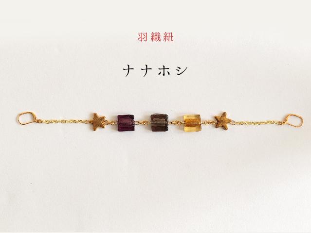 【1点限り・羽織紐】ナナホシ