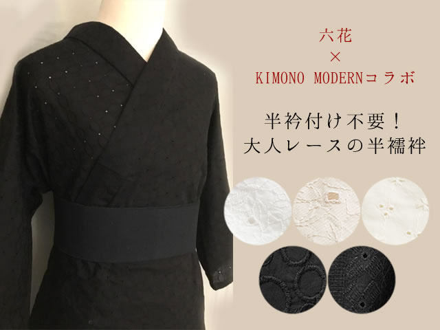 【六花XKIMONO MODERNコラボ】半衿付け不要!大人レースの半襦袢(5色)