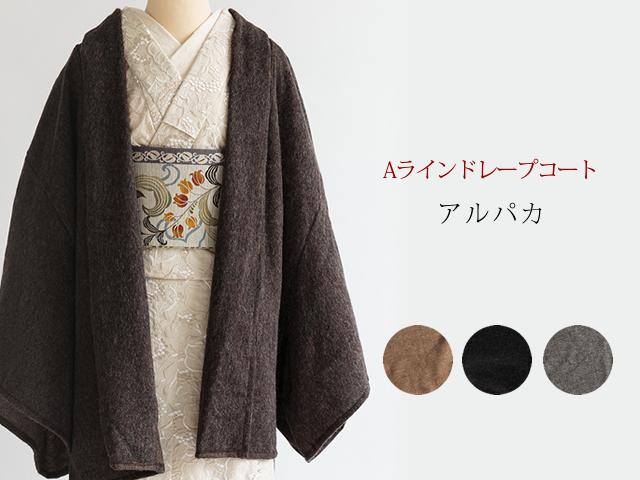 【着物コート】七緒掲載-Aラインドレープコート-アルパカ(4色・お届け10月上旬)