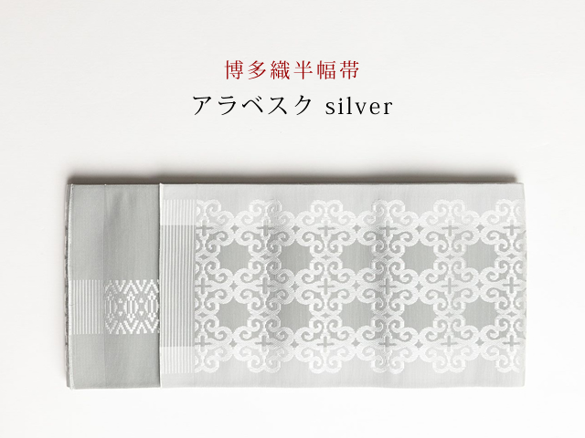 【+LUXE】博多織ー正絹リバーシブル半幅帯-アラベスク・silver