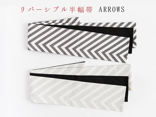 【リバーシブル半幅帯】ARROWS(2色)