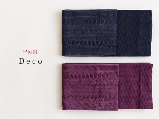 【半幅帯】シンプルな無地の柔らか半幅帯-Deco(2色)