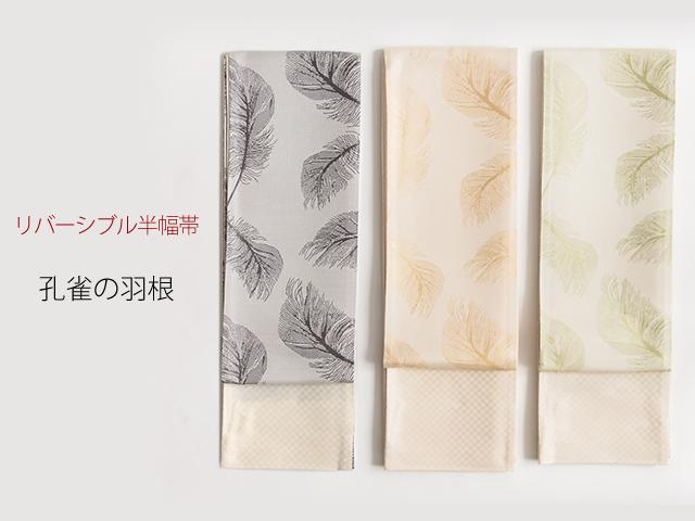 【リバーシブル半幅帯】孔雀の羽根(3色・正絹100%)