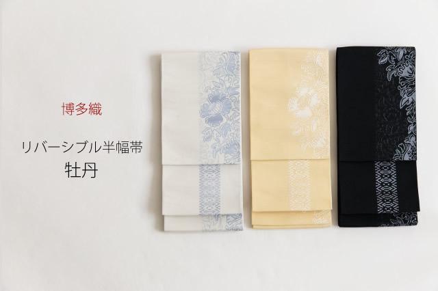 【博多織】リバーシブル半幅帯ー牡丹piony(3色・正絹100%)