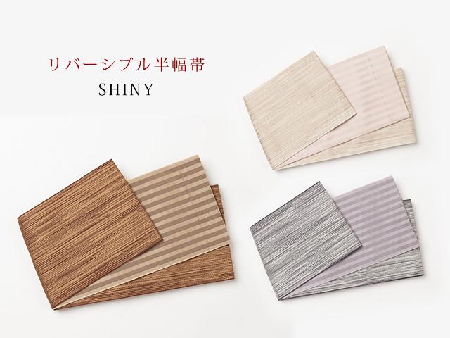 【リバーシブル半幅帯】大人のラメストライプ半幅帯-SHINY(3色)