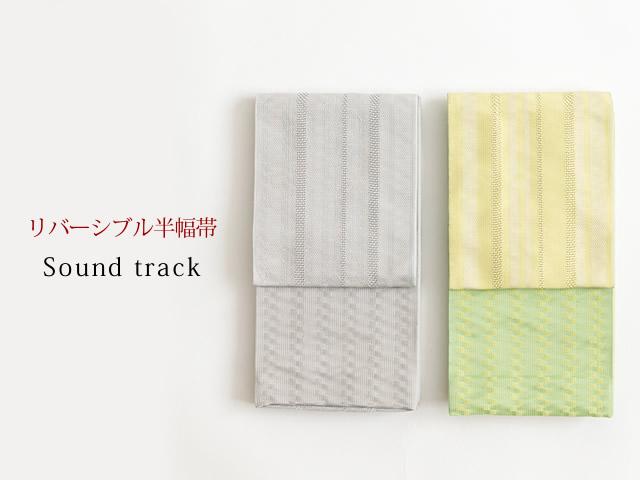 【リバーシブル半幅帯】Sound track(2色・ポリエステル100%)