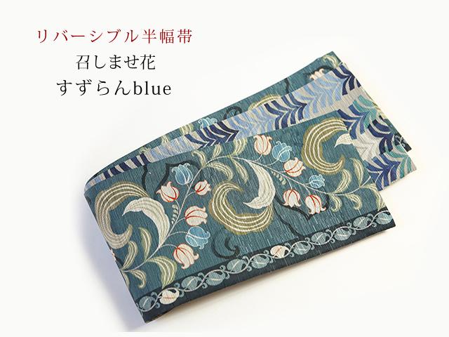 【召しませ花】すずらんblue(長尺425cm・正絹75%ポリエステル25%)