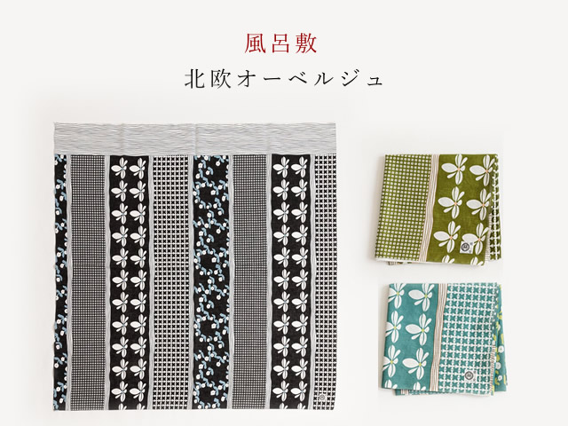 <UTA雅楽>風呂敷 - 北欧オーベルジュ(3色)10月上旬お届け