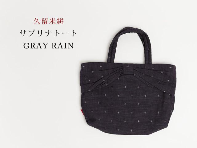 <久留米絣>リボンモチーフ・サブリナトートーGRAY RAIN