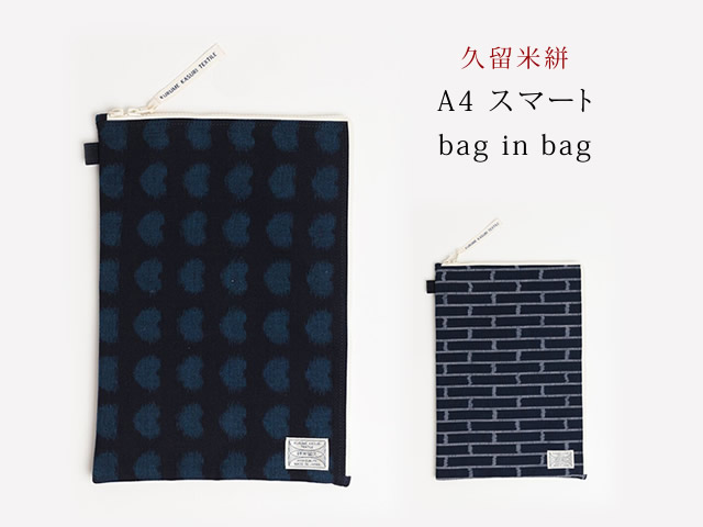 <久留米絣>A4 スマートbag in bagーKIMONO MODERN selection(2種)