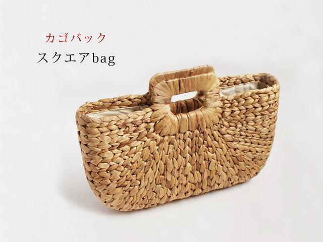 【カゴbag】浴衣に似合う、スクエアbag
