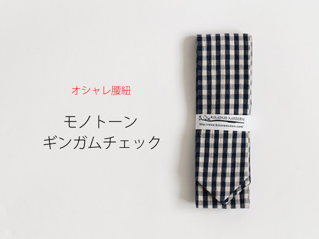 【オシャレ腰紐】モノトーン ギンガムチェック