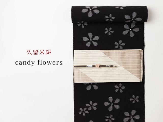 【久留米絣】現代的な色柄、昔ながらの伝統ーcandy flowers