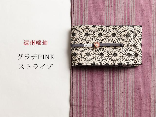 【遠州綿紬】-グラデPINK・ストライプ(水通し込み)