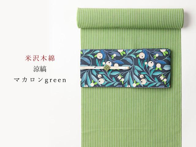 【綿麻キモノ】夏のKIPPE しなやかなシャリ感-涼縞ーマカロンgreen(反物のみorお仕立て込み・米沢産)