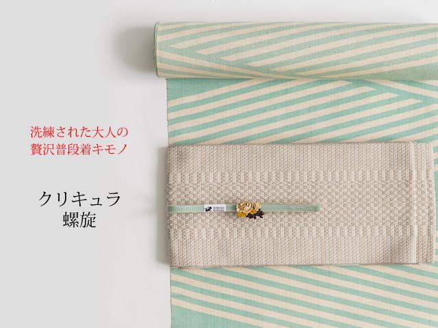 【召しませ花】洗練された大人の贅沢普段着キモノ-クリキュラ-螺旋(正絹100%)