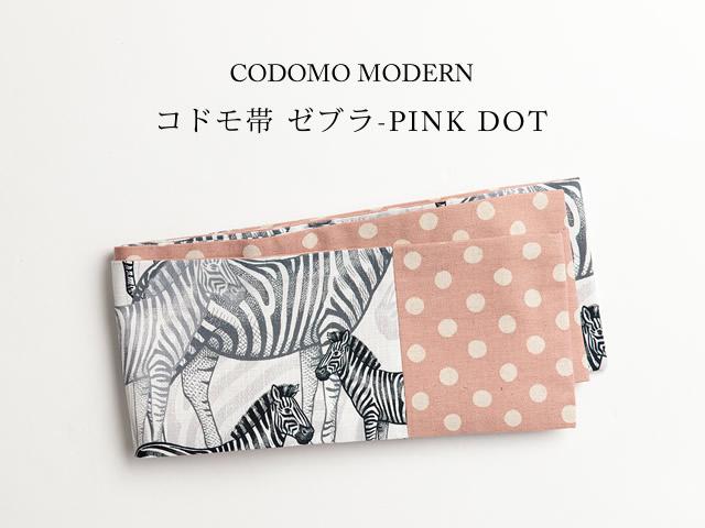 【コドモ帯】ゼブラ-PINK DOT(リバーシブル・COTTON100%)
