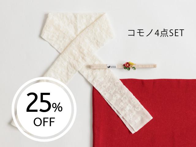 【25%OFF】 キモノコモノ4点セット- アカと椿と