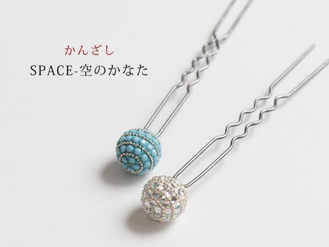 【かんざし】SPACE-空のかなた(2色)