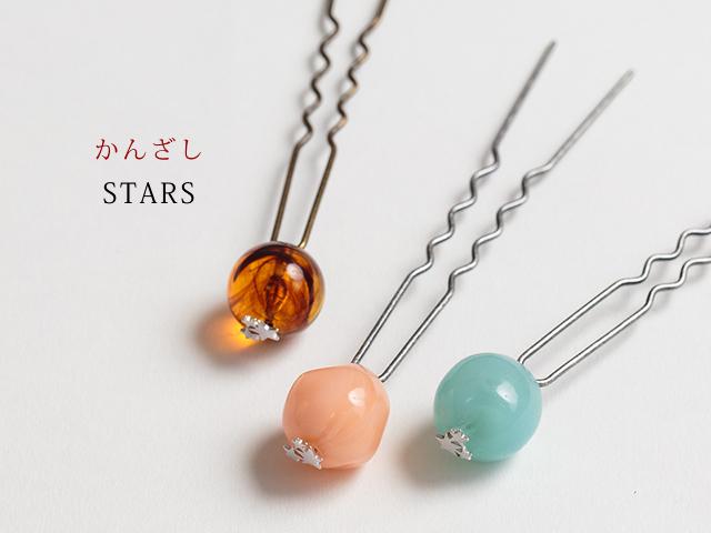 【かんざし】STARS(3色)