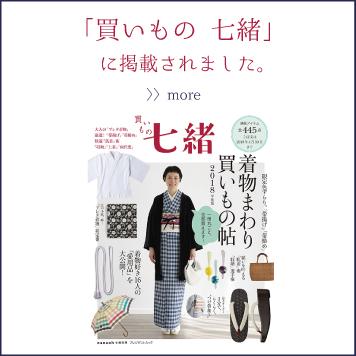 「買いもの 七緒」(2018)に掲載されました!