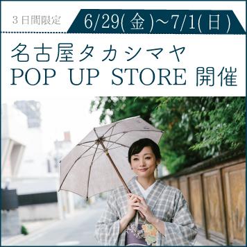 名古屋タカシマヤ POP UP STORE 開催