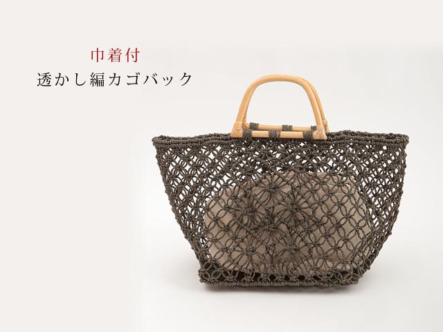 【トートかご編みbag】巾着付 - シックなトーンの透かし編カゴバック(カーキ色)