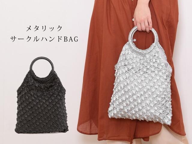 【SUMMER編みバッグ】メタリックサークルハンドBAG(2色)