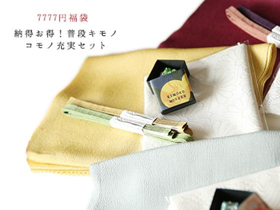 福袋7777円