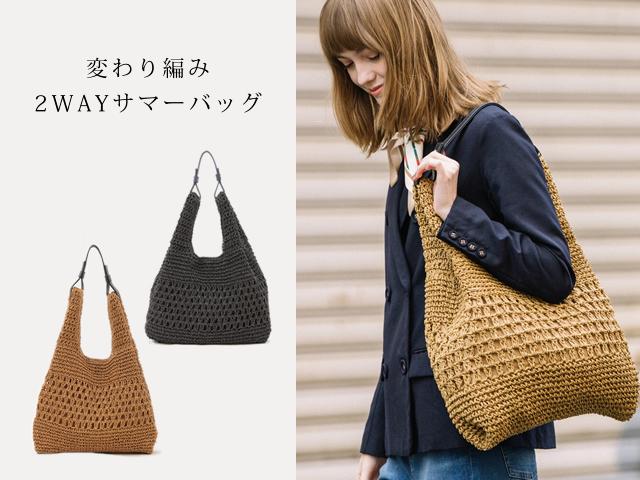 【SUMMER bag】大きめサイズの、変わり編み2WAYサマーバッグ