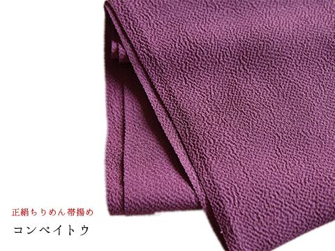【ご予約品】正絹ちりめん帯揚げ-梅染(10月下旬お届け予定)