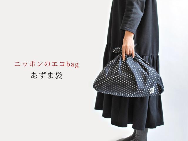 【雅樂UTA】ニッポンのエコbag - あずま袋
