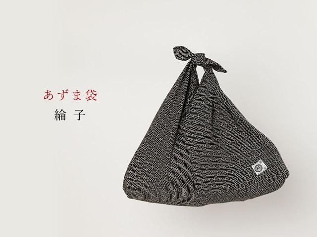 <UTA雅楽>ニッポンのエコbag - あずま袋綸子